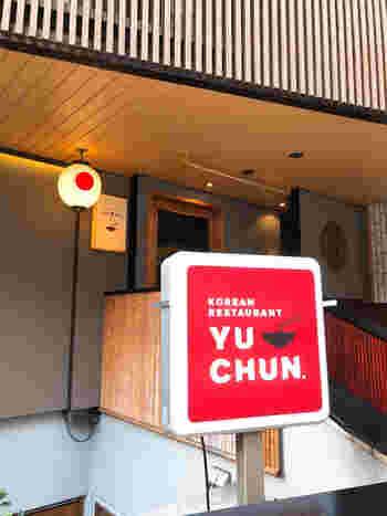 六本木駅から歩いて2~3分のところに、ハワイの大人気店「YU CHUN(ユチャン)」の日本1号店が、2019年1月にオープンしました。