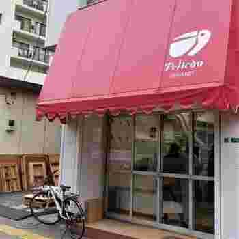 """昭和17年創業のペリカンは、""""毎日食べることができる飽きのこないパン""""を提供し、時代を超えて愛され続ける老舗パン店です。"""