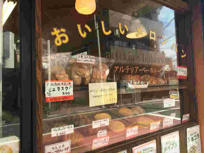 鬼子母神駅のすぐそばにある、アルテリア・ベーカリー。チェーン店のメロンパン屋さんです。イチゴ味、ショコラ味などが選べ、外はザクザク、中身はふっくら。