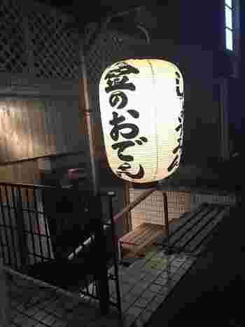 恵比寿駅、代官山駅どちらからも歩いて4~5分のところにあるおしゃれなお店が「京都ぎおん まろまろ庵 羽重」です。「金のおでん」と書かれた渋い提灯が目印。地下に降りる階段が大人の隠れ家っぽい雰囲気を演出しています。