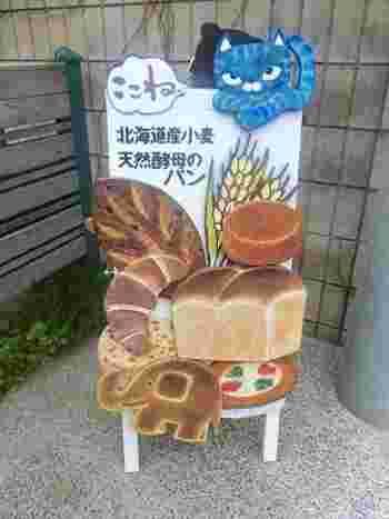 北海道産小麦を使った天然酵母のパン屋さん「ここね」。吉祥寺通りの路地裏にあります。お店に並ぶパンの形がたくさん張り付けられた可愛い看板が目印です。