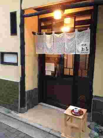 阪急「河原町駅」から徒歩5分ほど、高瀬川沿いにある喫茶上る。古民家をリノベーションした喫茶店です。