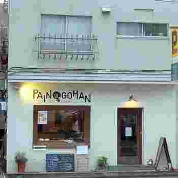 世田谷区の淡島交差点近くにある<PAIN et GOHAN>。一度聞いたら忘れないユニークな名前のパン屋さんですね。「1日中おいしい」がコンセプトのこちらは、モーニング・ランチ・ディナー、どの時間帯も美味しい食事が楽しめます。