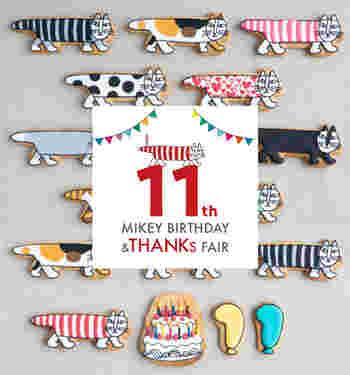 4月20日は、「リサ・ラーソン」のキャラクター、マイキーのお誕生日。日本でも大人気のマイキーは、今年で11歳を迎えました。  これを記念して、特設サイトがオープン! アイシングクッキーやマスキングテープ、デザイン豊富なチロルチョコなど、マイキーの新商品も続々登場。さらに、豪華賞品がもらえる「キャラ弁」コンテストなど、「リサ・ラーソン」ファンにはたまらない楽しいキャンペーンも盛沢山です。  詳細は以下のリンクからチェック!