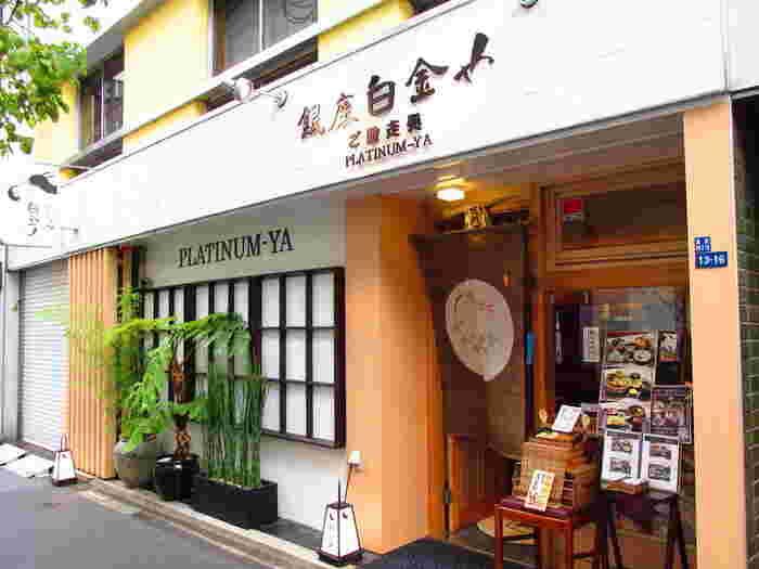 歌舞伎座の隣にあるのが、銀座白金や。ぷらちなやと呼び、清潔感の漂う素敵なお店です。ランチやディナーも楽しめる上品な味のお店ですが、なんと言っても人気はおいなりさん!