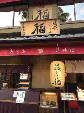 渡月橋や天龍寺・宝厳院から徒歩5分ほどのところにある「嵯峨とうふ 稲」。京都に来たら食べたくなる湯豆腐や湯葉を頂くことができます。