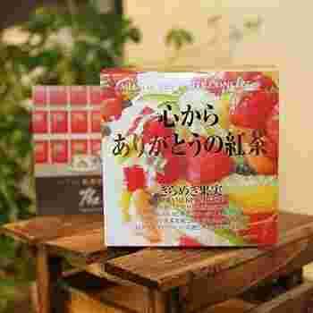 テーマもユニーク! 「心からありがとうの紅茶」は大切な人にプレゼントしたくなります。
