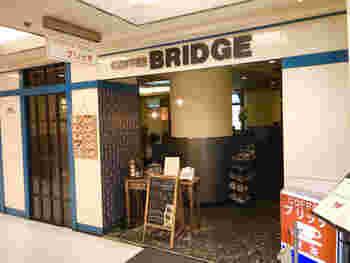 テレビドラマの脚本家や小説家、エッセイストなど幅広い分野で活躍した向田邦子が足しげく通った喫茶店が、今も銀座にあります。西銀座デパート地下1階の「カフェブリッヂ」は、1958年(昭和33年)創業の老舗喫茶店。