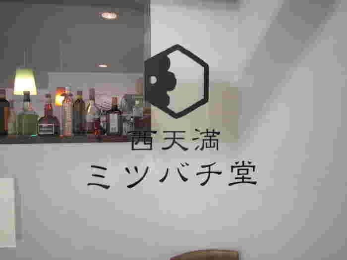 まずはじめにご紹介させていただくブックカフェ「ミツバチ堂」は、大阪の西天満の古い雑居ビルの2階にあるこじんまりとしたブックカフェです。大きな木目調のテーブルが温かみを感じさせ、静かでゆったりとした時間が流れるスポットです。