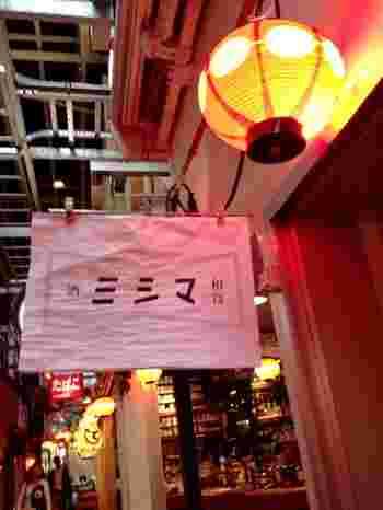 ふらりと立ち寄れる立ち飲み式の魚と日本酒のお店「ミシマ」。美味しい日本酒と一緒に、毎朝築地で仕入れられる旬の魚介がいただけます。