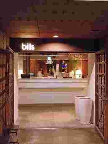 """「bills」は""""世界一の朝食が食べられる""""カフェ。日本では最初に七里が浜で有名になり、現在では国内に7店舗を構えています。"""