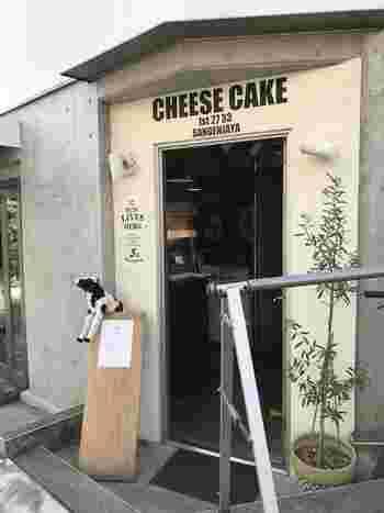 三軒茶屋に位置するおしゃれなチーズケーキの専門店が「cafe The SUN LIVES HERE」。
