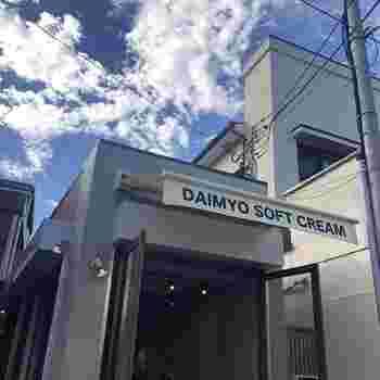 鎌倉駅西口より御成商店街に入って徒歩数分、右側に位置するおしゃれな店舗が2018年8月にオープンした「DAIMYO SOFT CREAM」。福岡で大人気のソフトクリームのお店が満を持して鎌倉に初進出です!