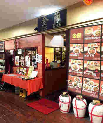 三宮センター街の飲食ストリート。 そこには、観光客の方には分かりにくいような名店が数多くあります。 雑多で昭和な香りの漂う一角に金襴はあります。 その出で立ちは昔ながらの雰囲気をそのままに。