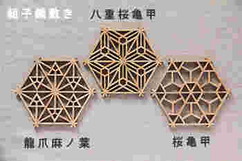 桜亀甲など伝統的な幾何学模様の美しさを鍋敷きに。新潟県で日本建築ならではの装飾技術である「組子」を使った建具を製作する「猪俣美術建具店」のもの。