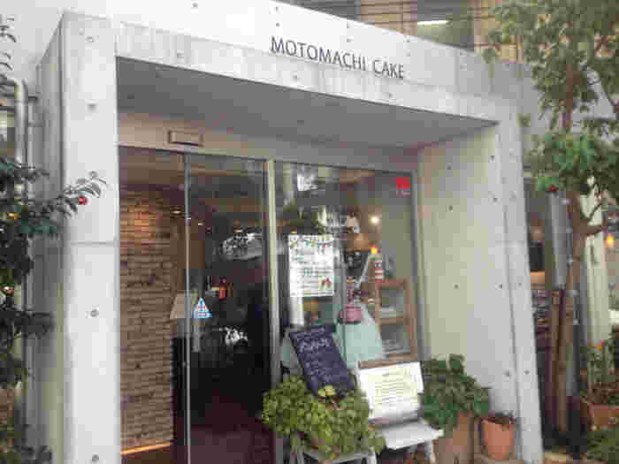 元町ケーキは地元で愛されるケーキ屋さん。 看板メニューは「ざくろ」ですが、それ以外にもたくさんの美味しいケーキがたくさん。