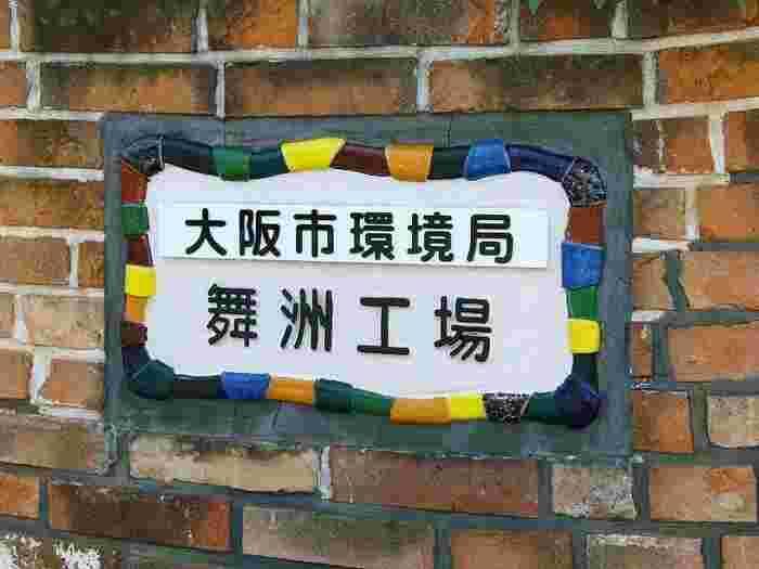 世界に二箇所しかない、故フリーデンスライヒ・フンデルトヴァッサーがデザインしたゴミ処理場のひとつが舞洲工場。 ちなみにもう一箇所はウィーンのシュピッテラウ焼却場です。  彼のデザインをひと目見ようと、日本だけでなく、海外からの見学者も多いそうです。