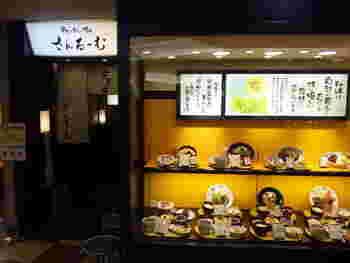 無農薬・減農薬の野菜や旬の食材を使った自然食レストラン「さんるーむ」。たっぷりの野菜や黒酢や黒米といった健康食材が頂けます。