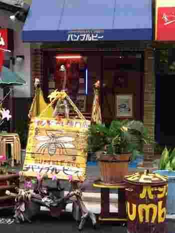 市営地下鉄四つ橋線・本町駅から徒歩4分の場所にある、カレー専門店【Bumblebee】(バンブルビー)。ハチのイラストが描かれた、にぎやかな看板が目印のお店です。