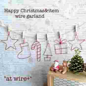 ワイヤーを使ったクリスマス仕様のガーランド。可愛らしいですよね!ここにも【キャンディケーン】が使われています。
