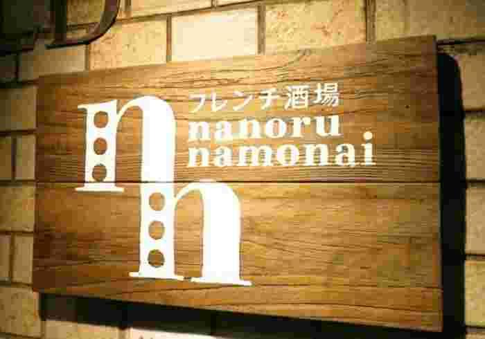 代々木公園駅・代々木八幡駅から徒歩1分程の富ヶ谷エリアに佇む隠れ家的フレンチ酒場「nanoru namonai」。 雑居ビルの2階へと上がり、扉を開けると小洒落た空間が広がっています。