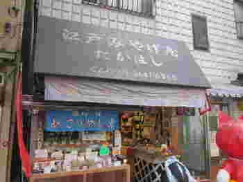 「江戸みやげ屋たかはし」は商店街の一角にある人気の土産物店。
