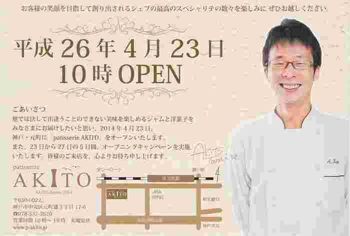 優しい笑顔が印象的な田中シェフ。 神戸や兵庫県内の厳選した素材を使用して製作しています。 例えば、代表作のミルクジャムは淡路島産の牛乳を選んでいるんですよ!