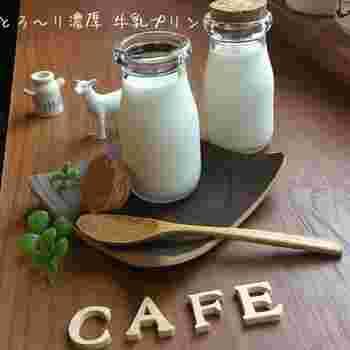 カルシウムたっぷりの牛乳プリンもこのように牛乳瓶に入れて作ればとってもかわいくできあがりますね♪♪