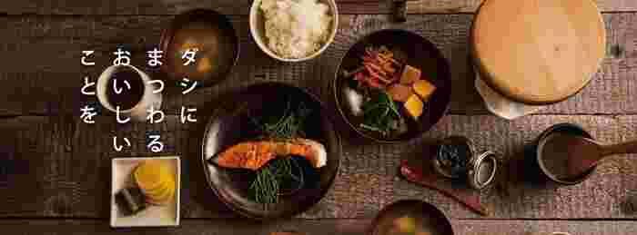 さすが老舗の出汁メーカーが手がけるだけあり、ON THE UMAMIは、ダシづくりを追求し「うまみ」成分の本質に向き合い続け、食の枠を超えたUMAMIを軸に人生を豊かにおいしくする提案を続けているライフスタイルブランドとして注目を集めています。
