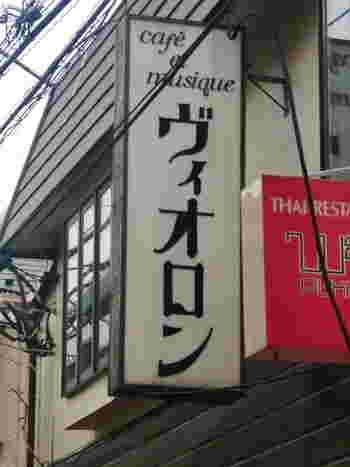 名曲喫茶ヴィオロンがオープンしたのは1980年。