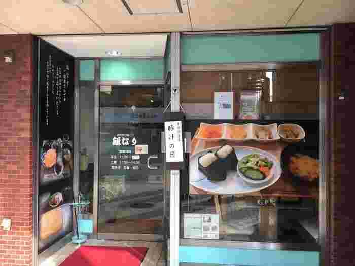 全国各地の厳選したお米や野菜を使った、おむすびをメインとした定食屋さん。