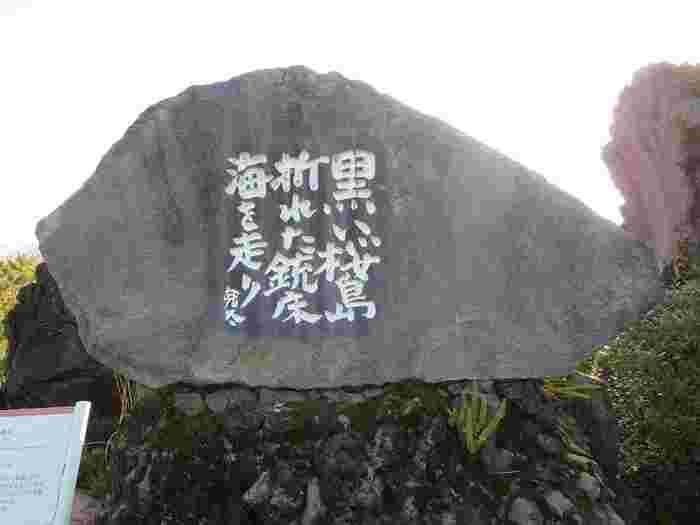 溶岩なぎさ遊歩道にはところどころに桜島を題材にした歌碑があります。歌を読みながらの散策も風情があっていいですね。