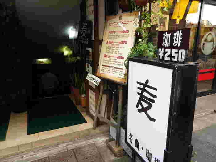 本郷三丁目駅から徒歩すぐの「名曲・珈琲 麦」は、東大生が足を運ぶ、創業50年の老舗の名曲喫茶。