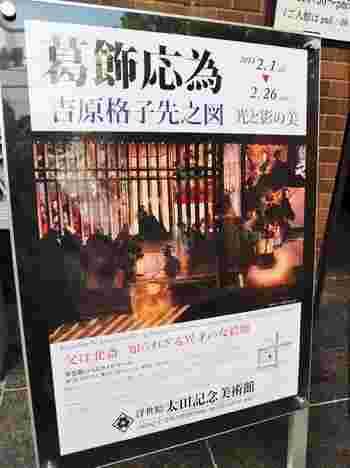 画像のポスターは葛飾北斎の娘・応為にスポットを当てた「葛飾応為『吉原格子先之図』 -光と影の美」(2014年) 。鑑賞した方の感想は。  ↓↓↓