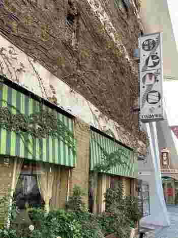 大阪のシンボル・通天閣がある新世界は下町で、昭和の雰囲気があちこちに残ったエリア。その新世界を代表する喫茶店が「ドレミ」です。