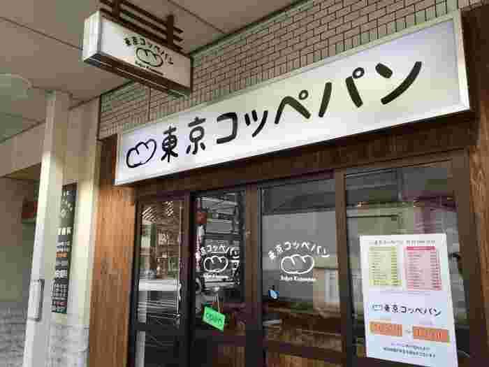 最近オシャレなカフェなどが多くなってきたことで知名度の上がってきた大江戸線の森下・清澄白河 界隈。「東京コッペパン」は森下駅から徒歩約4分の距離にあります。