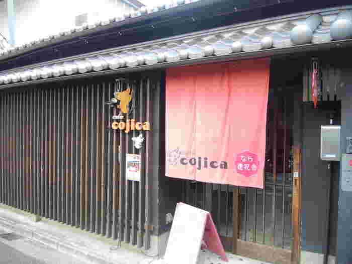 JR奈良駅から徒歩約5分程で到着することができるカフェ・コジカは、築120年以上の古民家をリノベーションしてカフェレストランとして生まれ変わった場所です。
