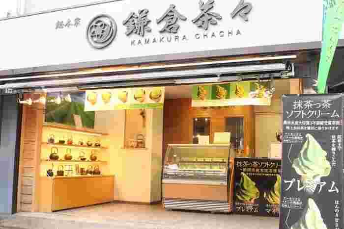 鎌倉駅より徒歩10分。小町通りをしばらく歩き、鎌倉まめやを超えたあたりに位置する「鎌倉茶々」では今話題の濃厚抹茶のソフトクリームとジャラートが楽しめる、抹茶好きなら是非足を運んでほしいお店です。