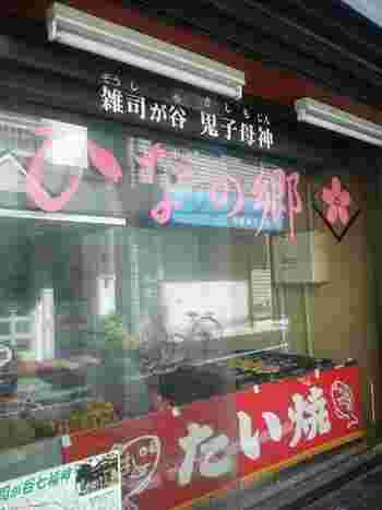 なんと、落語家である三遊亭好楽師匠の娘さんのお店。