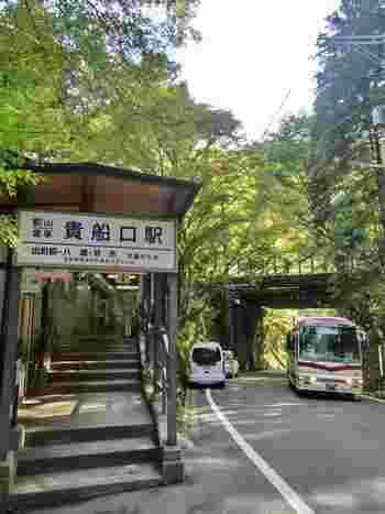 貴船口駅へ到着したら、そこからは1本道。ハイキングがてら、のんびりと歩くのもいいですが、意外に狭い山道に車の通りもあるので、バスを利用するのもいいかもしれませんね。