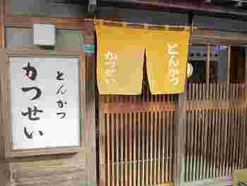 「とんかつ好き」なら、日本全国でも有名な五橋駅から徒歩6分の【とんかつ かつせい】がおすすめ。