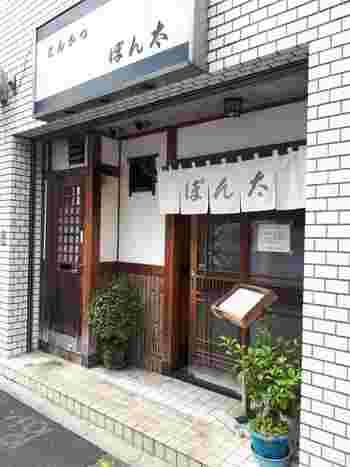 代官山駅から徒歩2分、恵比寿駅からは徒歩8分のところにあるとんかつのお店「ぽん太」です。こちらは初代の店主が御徒町の名店「ぽん多本家」で修行し、独立してこちらにお店を出しました。