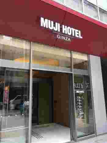 話題の「MUJI HOTEL GINZA」も併設しています。家具や食器など無印良品製品が使われているので、使い心地などを実際に試してみたい方や、インテリアの参考などにもおすすめできる宿泊施設です。