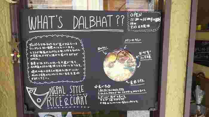 店先のブラックボードには「ダルバート」の説明があって、プレートの内容や食べ方も書かれているのできちんと予習して食べることができそう。