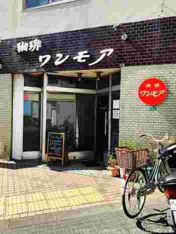 江戸川区の平井駅から歩いて約2分のところにある「ワンモア」。都心から少し離れてはいるものの、平日のお昼から満席に近いほどお客さんが訪れる人気店です。看板のロゴもレトロで可愛いですよね!