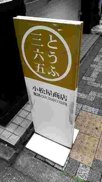 最初にご紹介するのは、新橋駅の近くにある「小松屋商店」。昭和6年創業の老舗店です。「とうふ三六五」の看板は、「毎日の食に小松屋の豆腐を」という願いが込められているのだそう。