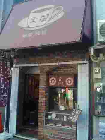 つくばエクスプレス浅草駅から徒歩5分。レンガ造りのかわいい外観と「天国」のロゴが目立ちます。2005年創業ですが、浅草が大好きなオーナーのこだわりがギュッとつまった名店です。