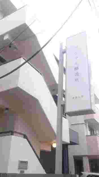 大阪に本社を持つ『ワインショップ フジマル』が、2013年に大阪で誕生した都市型ワイナリー「島之内フジマル醸造所」に続きオープンさせた、2つ目の都市型ワイナリー。  清澄白河駅から徒歩約10分以内のところにひょっこりと看板が現れます。