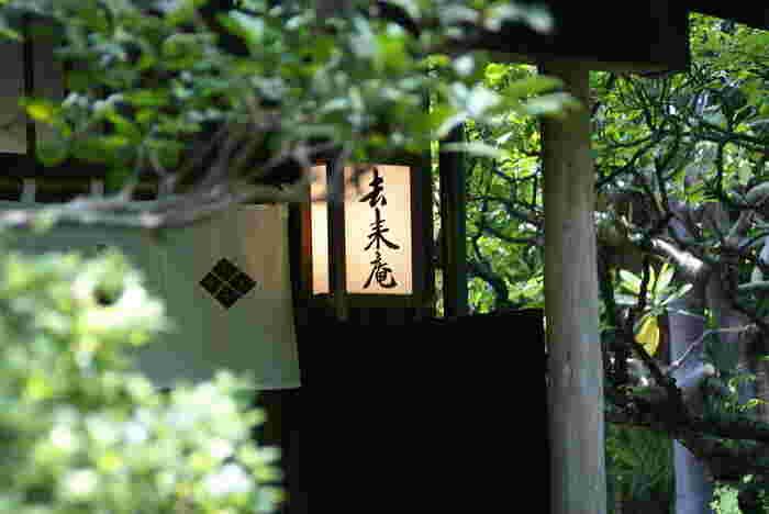 「去耒庵」では、四季折々を感じられる素朴な小庭を眺めながら、じっくり時間を掛けて作られた絶品のデミグラス・ソースがたっぷり使われてビーフシチューを頂けます。純日本家屋のお座敷は昭和の初期に建てられた歴史ある建物で、静かな時間を過ごせます。