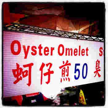 この文字が目印。蚵仔煎とは、カキのオムレツのようなもの。